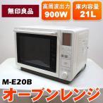 中古 オーブンレンジ 21L 無印良品 M-E20B 2011年製