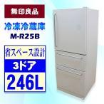 中古 ダメージ多め 3ドア冷蔵庫 無印良品 246L M-R25B