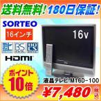 ショッピング液晶テレビ (送料無料)(ポイント10倍) 液晶テレビ SORTEO 16インチ M16D-100 (中古)