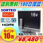 ショッピング液晶テレビ (送料無料)(ポイント10倍) SORTEO 液晶テレビ 16インチ M16D-100 (中古)