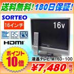 180日保証 2011年製 三谷商事 3波対応 HDMI端子 地デジ