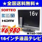 ショッピング液晶テレビ 中古 送料無料 液晶テレビ 16インチ SORTEO M16D-100