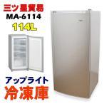 中古 冷凍庫 三ツ星貿易 エクセレンス 114L フリーザー MA-6114