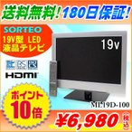 ショッピング液晶テレビ (送料無料)(ポイント10倍) 液晶テレビ 19V型 SORTEO ML19D-100 (中古)