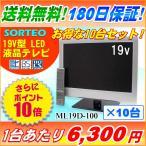 ショッピング液晶テレビ (送料無料)(10台セット) 液晶テレビ 19V型 SORTEO ML19D-100 (中古)