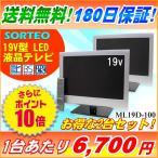 ショッピング液晶テレビ (送料無料)(2台セット) 液晶テレビ 19V型 SORTEO ML19D-100 (中古)