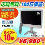 (送料無料)(ポイント10倍) 液晶テレビ 19V型 SORTEO ML19D-100 (中古)