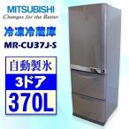 中古 3ドア冷蔵庫 370L 三菱電機 MR-CU37J-S シャンパンシルバー