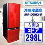 中古 2ドア冷蔵庫 298L 三菱電機 MR-D30X-R イタリアンレッド 2014年製