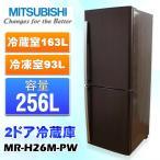 中古 2ドア冷蔵庫 256L 三菱電機 MR-H26M-PW プレミアムウッド