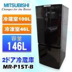 中古 MITSUBISHI 三菱電機 146L 2ドア冷蔵庫 MR-P15T-B サファイアブラック