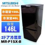 中古 2ドア冷蔵庫 146L 三菱電機 MR-P15X-B サファイアブラック