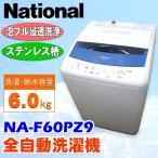 中古 洗濯機 6.0kg ナショナル NA-F60PZ9 ブルー 2008年製