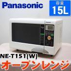 中古 オーブンレンジ 15L パナソニック NE-T151(W) ホワイト
