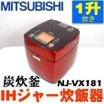中古 IHジャー炊飯器 三菱電機 NJ-VX181-R ルビーレッド 1升炊き