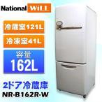 中古 2ドア冷蔵庫 162L ナショナル WiLL FRIDGE mini NR-B162R-W 2004年製