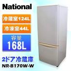 中古 2ドア冷蔵庫 168L ナショナル NR-B170W-W ホワイト 2008年製