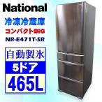 中古 5ドア冷蔵庫 465L ナショナル NR-E471T-SR ロゼテンレス 2007年製