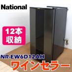 中古 ワインセラー 12本収納 ナショナル NR-EW6D12AH ナイトグレー
