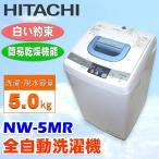 中古 洗濯機 5.0kg 日立 NW-5MR 白い約束 ピュアホワイト
