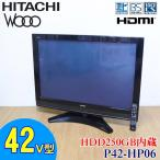中古 HDD250GB内蔵 HITACHI 日立 42V型 ハイビジョンプラズマテレビ Wooo P42-HP06