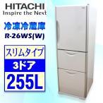 中古 3ドア冷蔵庫 255L 日立 R-26WS(W) パールホワイト