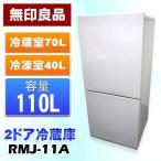 中古 2ドア冷蔵庫 110L 無印良品 RMJ-11A 2012年製