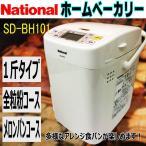 2008年製 ナショナル National  自動ホームベーカリー  SD-BH101 1斤タイプ 【中古】 180日保証