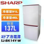 中古 2ドア冷蔵庫 137L シャープ SJ-BK14Y-W ホワイト系 2014年製