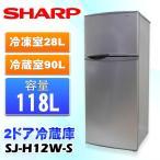 中古 2ドア冷蔵庫 118L シャープ SJ-H12W-S シルバー系 2012年製