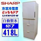 中古 5ドア冷蔵庫 418L シャープ SJ-KW42R-W ホワイト系 自動製氷 SHARP