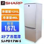 中古 SHARP シャープ 167L 2ドア冷蔵庫 SJ-PD17W-S シルバー系 プラズマクラスター