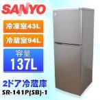 中古 2ドア冷蔵庫 137L サンヨー SR-141P(SB)-1 シルバーベーシック