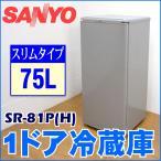 中古 SANYO サンヨー 75L 1ドア直冷式冷蔵庫 SR-81P(H) アッシュグレー