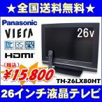 中古 液晶テレビ 26インチ パナソニック ビエラ TH-26LX80HT 2008年製