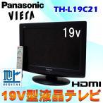 中古 液晶テレビ 19インチ パナソニック ビエラ TH-L19C21 チタンブラック