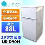 ショッピングD90 中古 2ドア冷蔵庫 88L ユーイング UR-D90H ホワイト 直冷式 一人暮らし