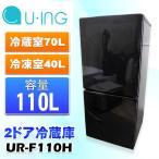 中古 2ドア冷蔵庫 110L ユーイング UR-F110H ギャラクシーブラック 2015年製