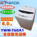 中古 洗濯機 6.0kg ヤマダ電機 YWM-T60A1 HerbRelax