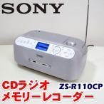 中古 SONY ソニー CDラジオ メモリーレコーダー ZS-R110CP