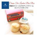 英国式スコーン&クロテッドクリーム ロンドンバスボックス クリームティー 冷蔵冷凍便 カントリースコーン 英国菓子と紅茶 リョウシンドウ ロダス イギリス