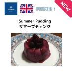 イギリスの冷たいデザート サマープディング 単品  冷凍便 英国菓子 期間限定 ベリー イギリス 英国菓子と紅茶リョウシンドウ