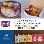 クリームティーセット 英国式スコーン 冷蔵便 プレーン・レーズンx各2個 クロテッドクリーム ジャム 紅茶ティーバッグ6個 7月限定