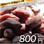 島屋製菓 落花生グラッセ 90g入り 2袋セット