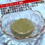 vegan pudding 抹茶ぷりん 50g入り