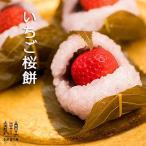 バレンタインデーギフト/いちご桜餅1個入/岐阜良平堂