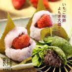 いちご桜餅とよもぎ大福10個セット 良平堂
