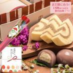 母の日ギフト 内祝 母の日 スイーツ ギフト プレゼント 和菓子 お取り寄せ 誕生日 食べ物 / 栗きんとん水まんじゅうと栗ロールケーキセット