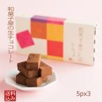 ホワイトデーギフト和菓子屋さんの生チョコレート5ピース×2個/15時までに注文即出荷対応