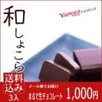 Yahoo!恵那栗工房 良平堂 Yahoo!店和ショコラ 3入セット かわいい 義理 家族 プチギフト